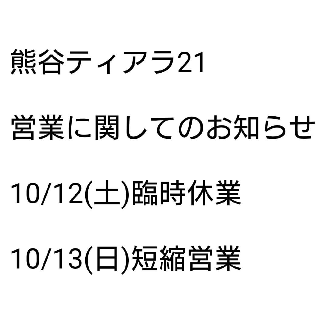 キービジュアル画像:10/12(土)、10/13(日)の営業についてお知らせ