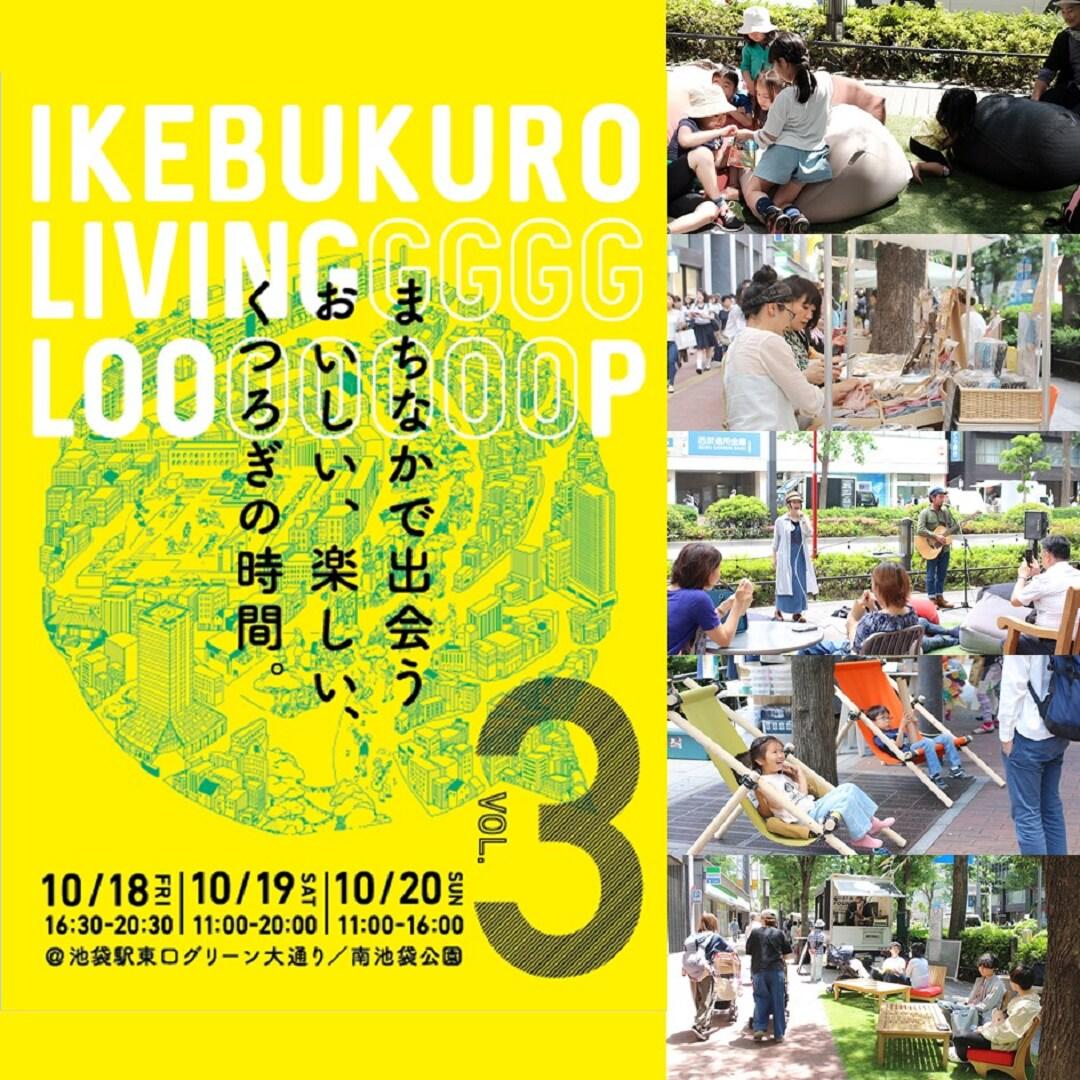 キービジュアル画像:IKEBUKURO LIVING LOOP 〈10/18(金)開催中止のお知らせ〉