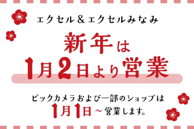 キービジュアル画像:【水戸エクセル】新年は1月2日より営業いたします。