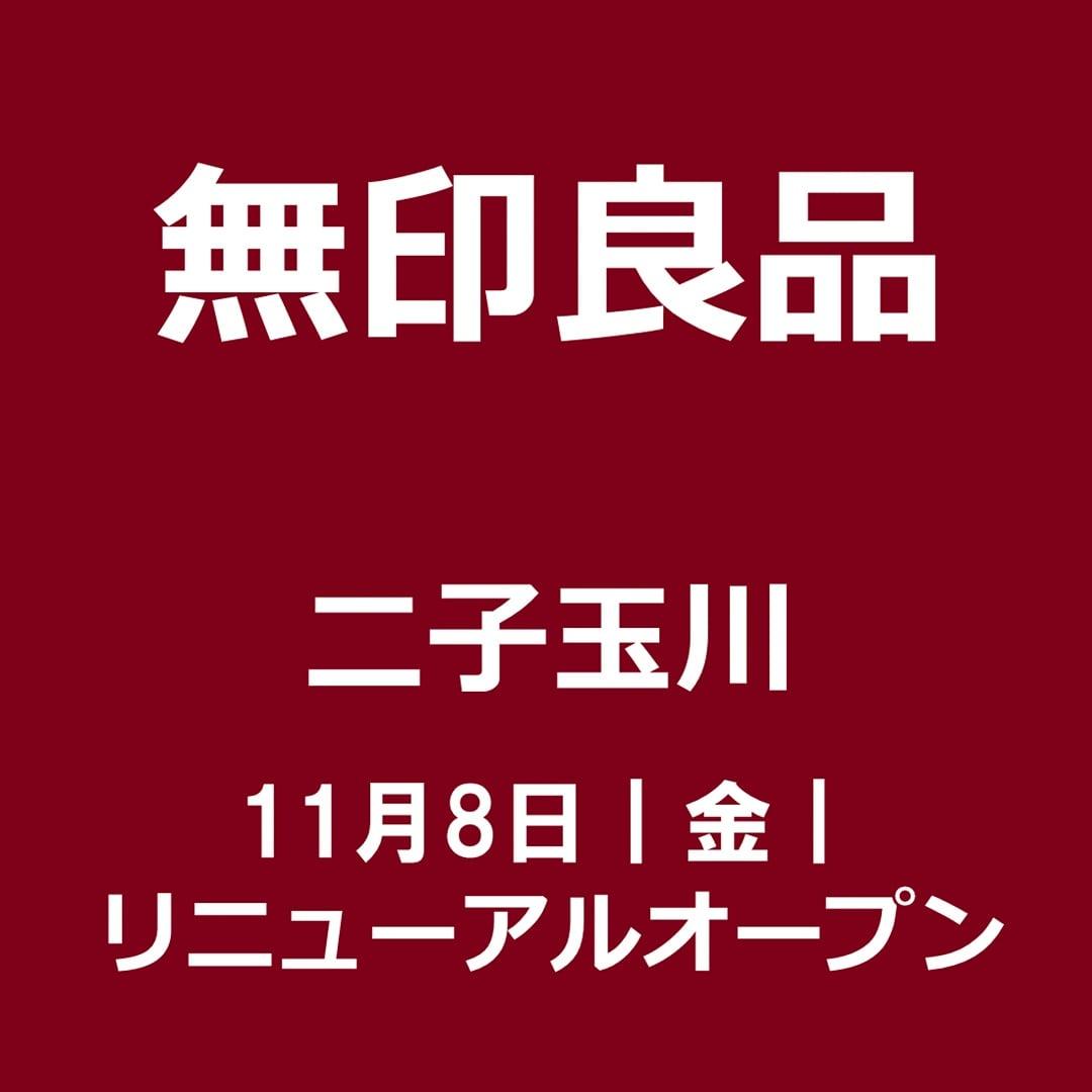 キービジュアル画像:無印良品 二子玉川 11月8日(金) リニューアルオープン