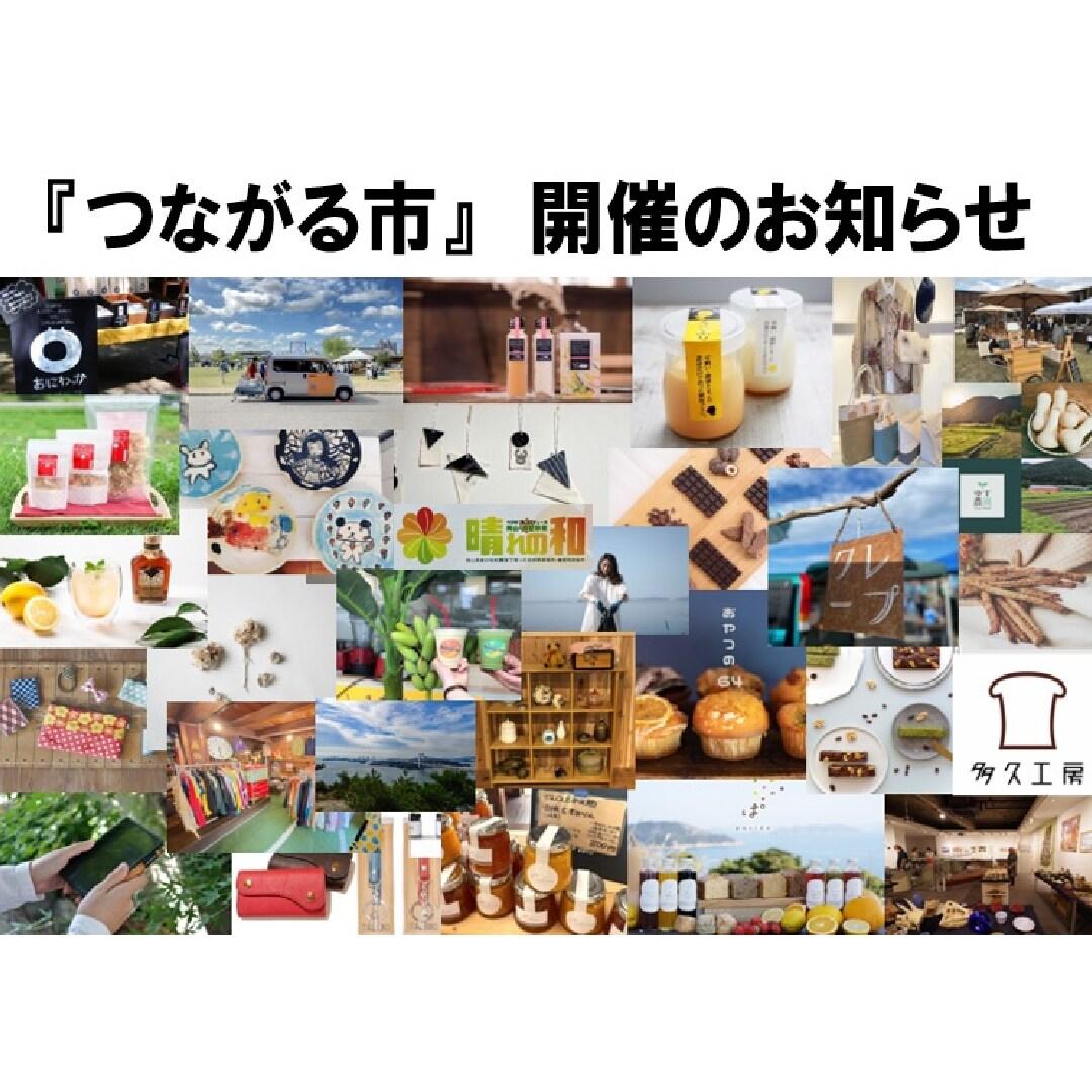 【岡山ロッツ】つながる市
