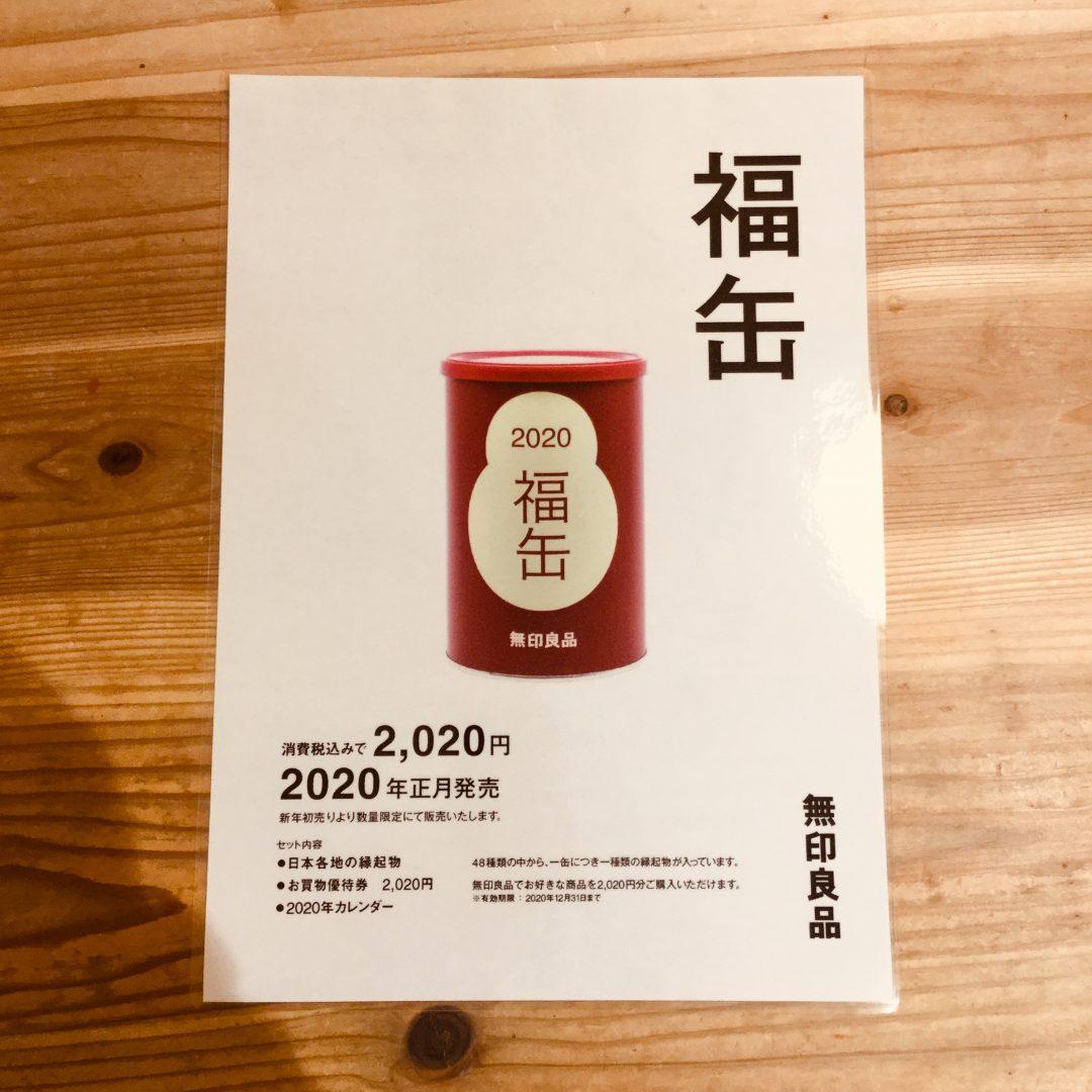 キービジュアル画像:【イオンタウン姶良】無印良品の縁起物「福缶」