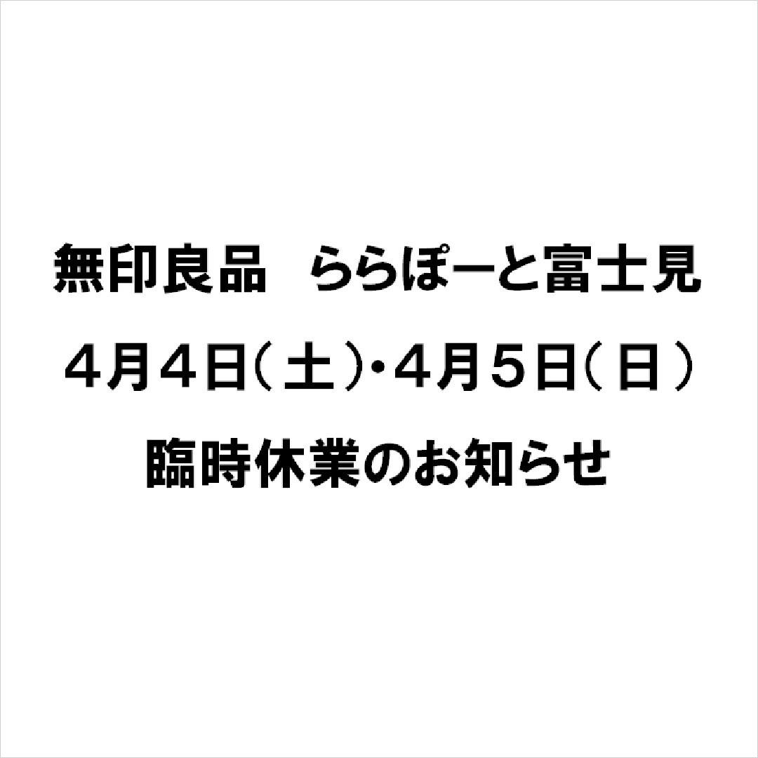 【ららぽーと富士見】臨時休業のお知らせ