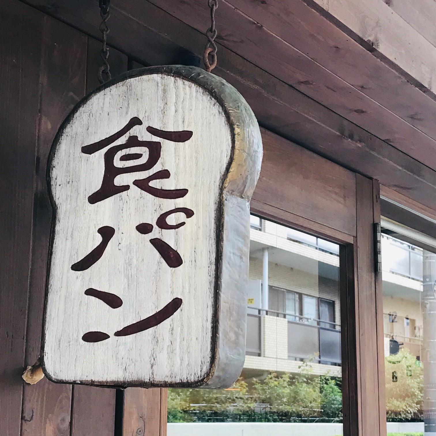 キービジュアル画像:てくてく三鷹|一本堂の食パン