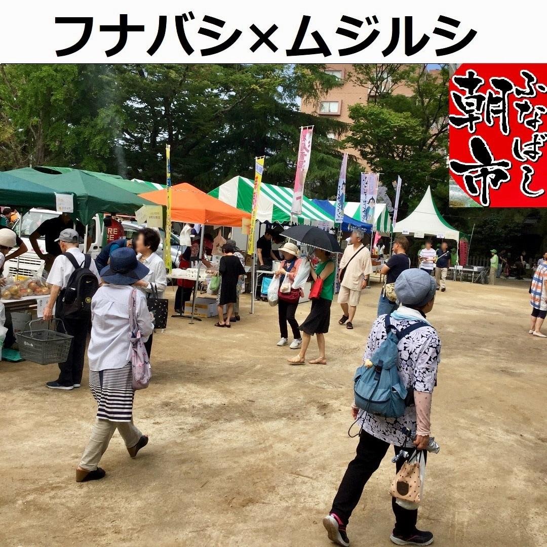 キービジュアル画像:フナバシ×ムジルシ | FUNABASHI to GO