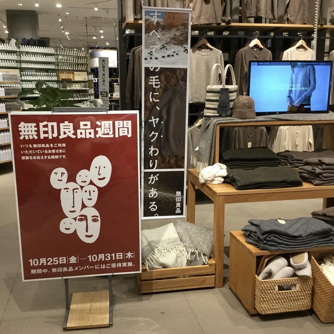 無印 良品 川西 兵庫県の無印良品|超大型店・大型店・小型店|店舗一覧