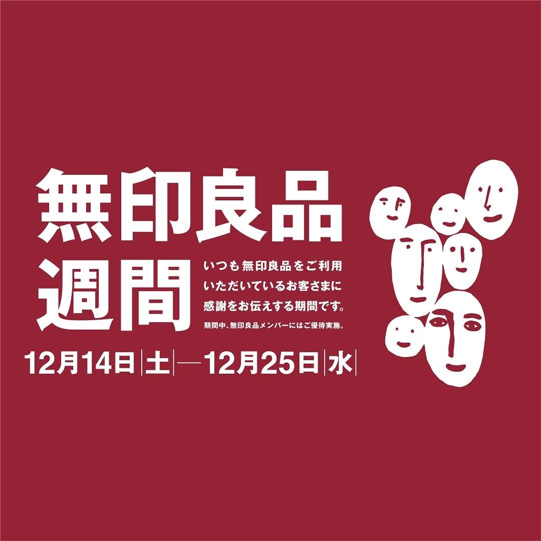 キービジュアル画像:【MUJIcom ラスカ小田原】無印良品週間が始まります!|スタッフのおすすめ