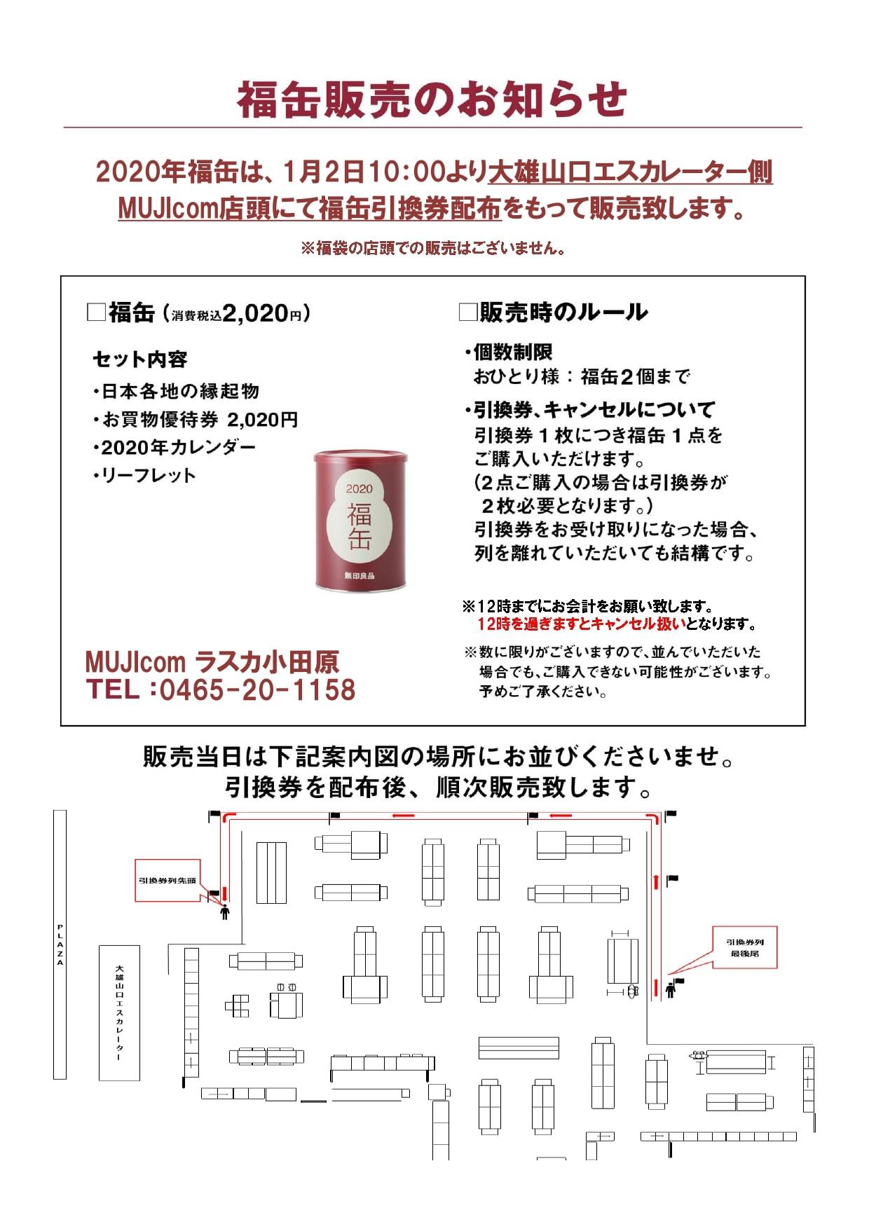 キービジュアル画像:【MUJIcom ラスカ小田原】年末年始の営業時間と福缶販売のお知らせ