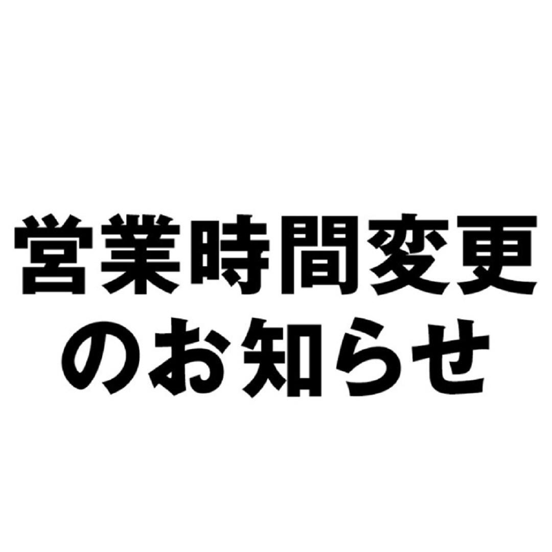 【栄スカイル】営業時間変更のお知らせ
