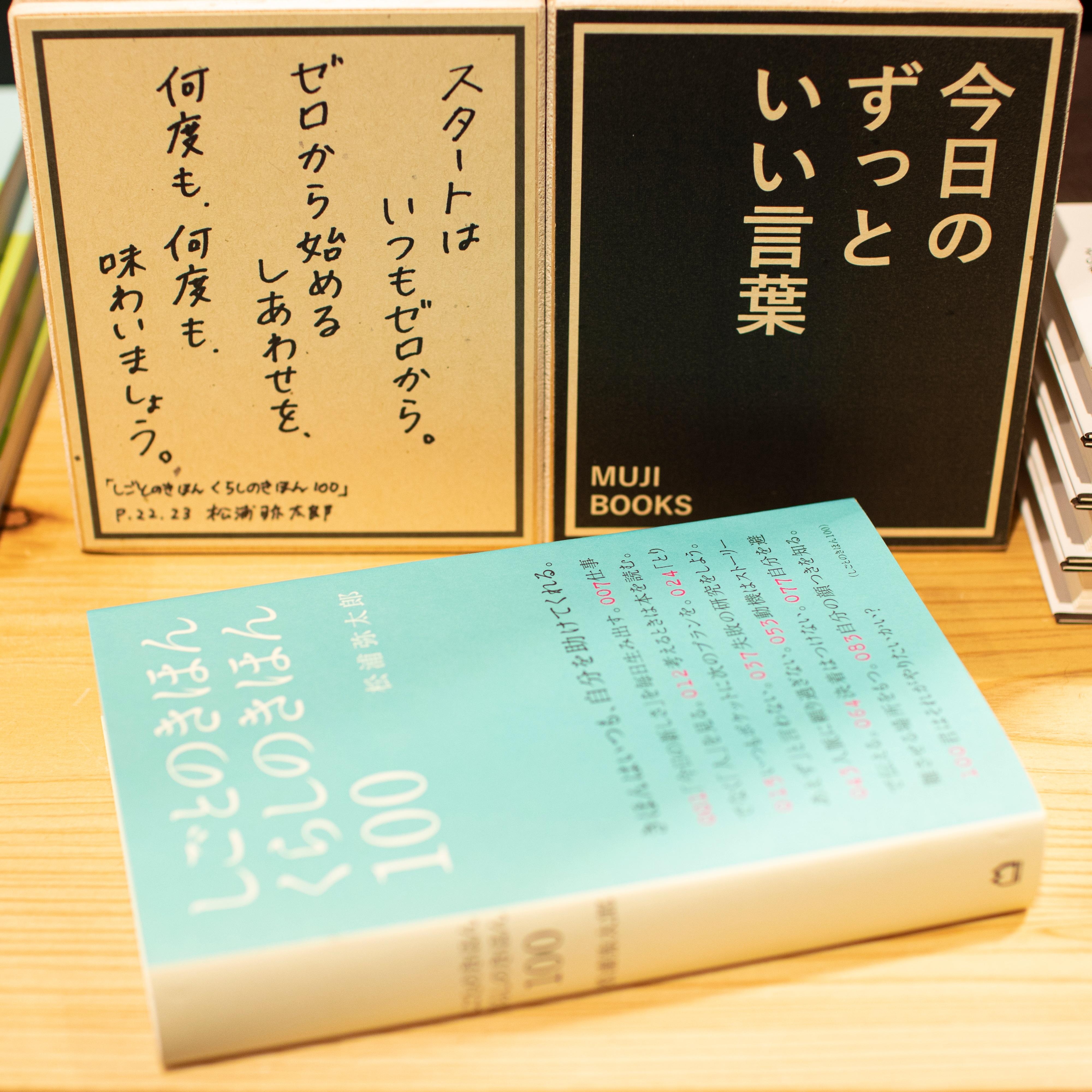 【野々市明倫通り】今日のずっといい言葉|MUJI BOOKS