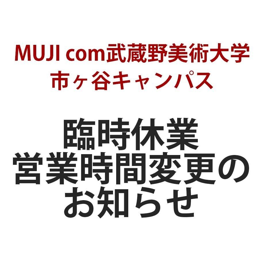 キービジュアル画像:台風に伴う営業時間変更のお知らせ