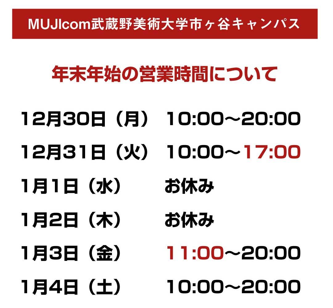 キービジュアル画像:【MUJI com 武蔵野美術大学市ヶ谷キャンパス】年末年始の営業について