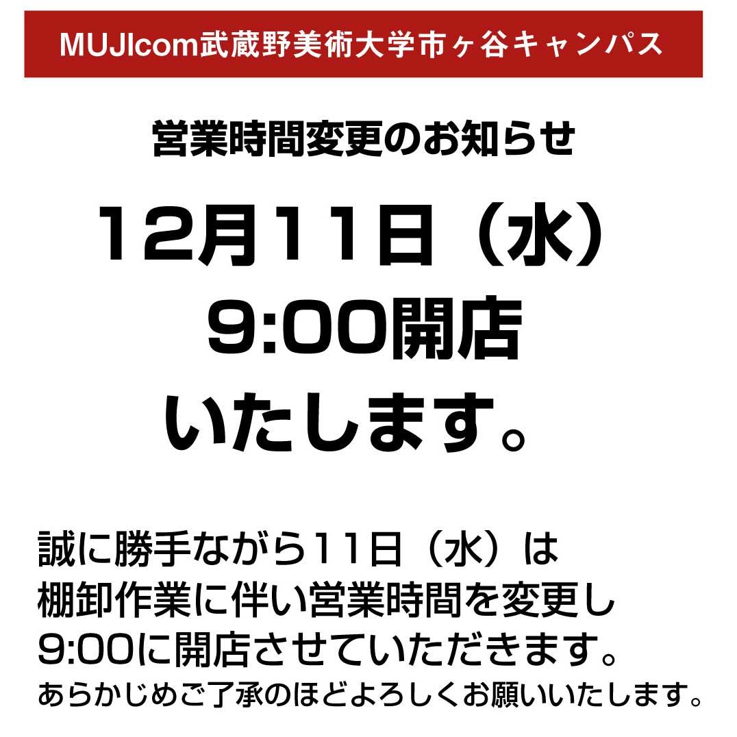 キービジュアル画像:【MUJI com 武蔵野美術大学市ヶ谷キャンパス】12月11日営業時間変更のお知らせ