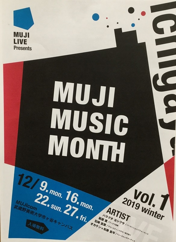 キービジュアル画像:【MUJI com 武蔵野美術大学市ヶ谷キャンパス】MUJI MUSIC MONTH !