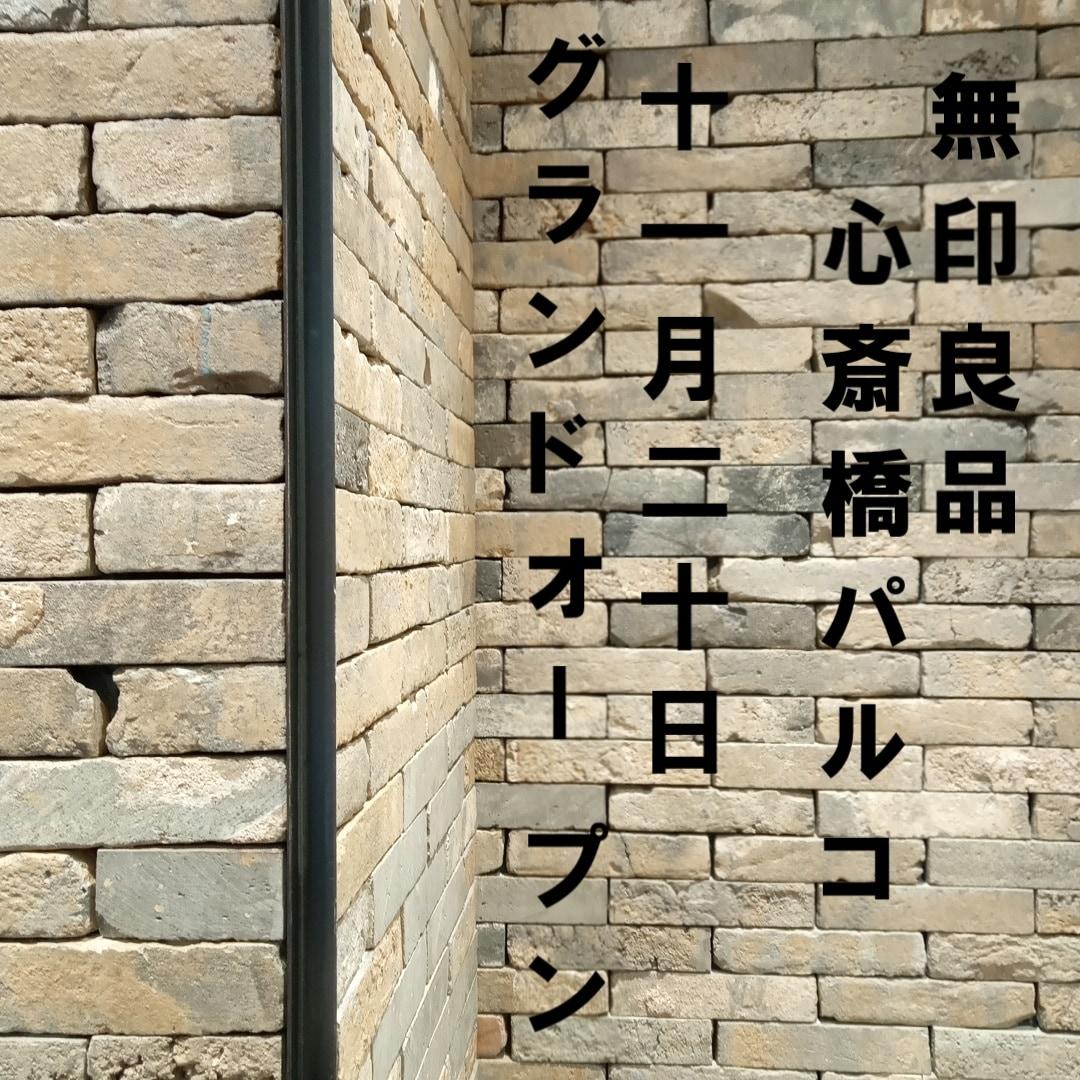 心斎橋パルコ11月20日グランドオープン