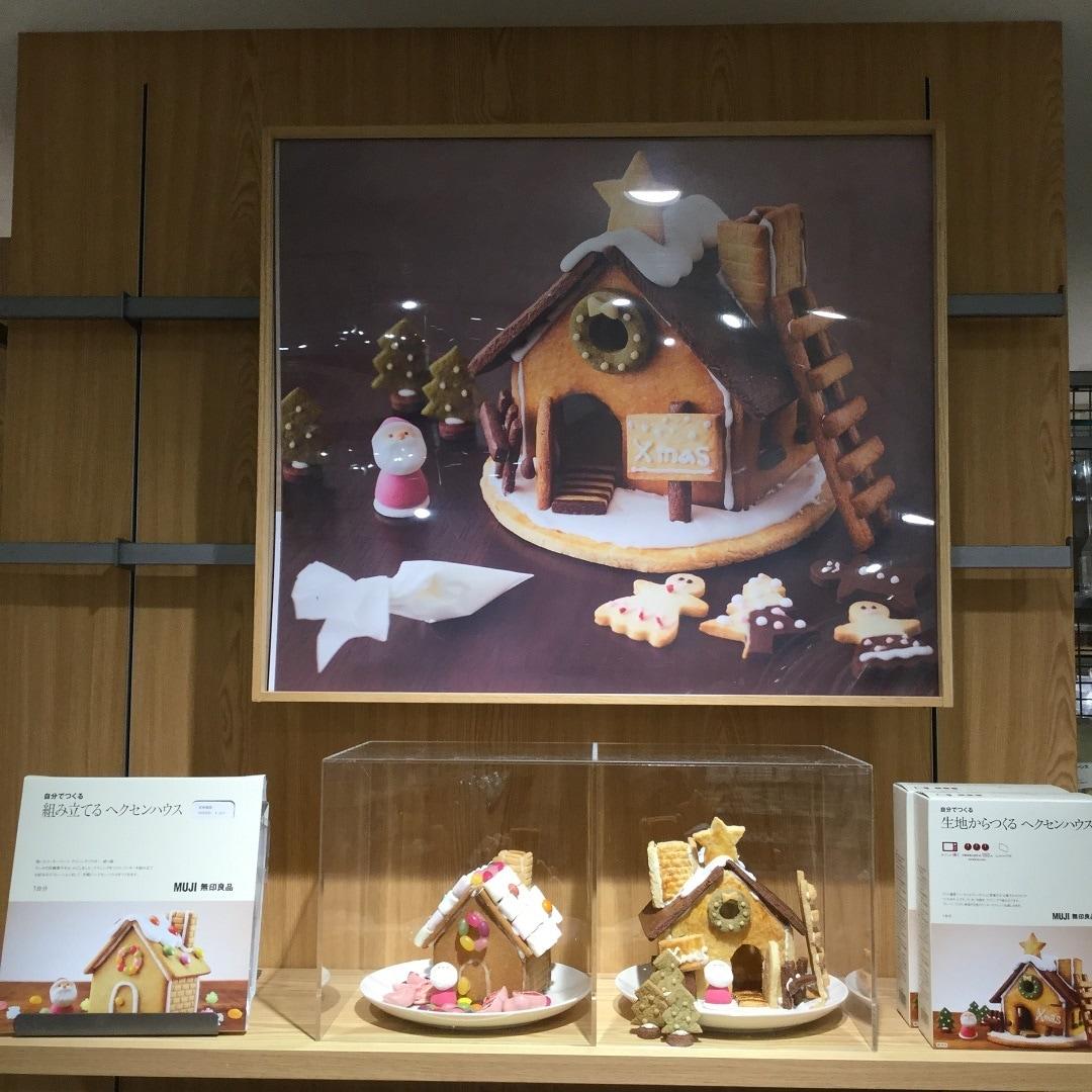 キービジュアル画像:【調布パルコ】「#クリスマスmujiクリスマスアレンジコンテスト」に応募しよう!|イベント