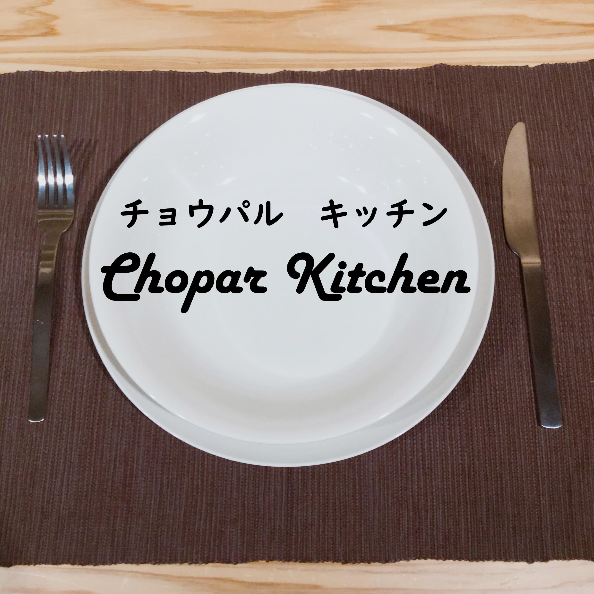 キービジュアル画像:Chopar Kitchen Vol.1|無印良品のカレー