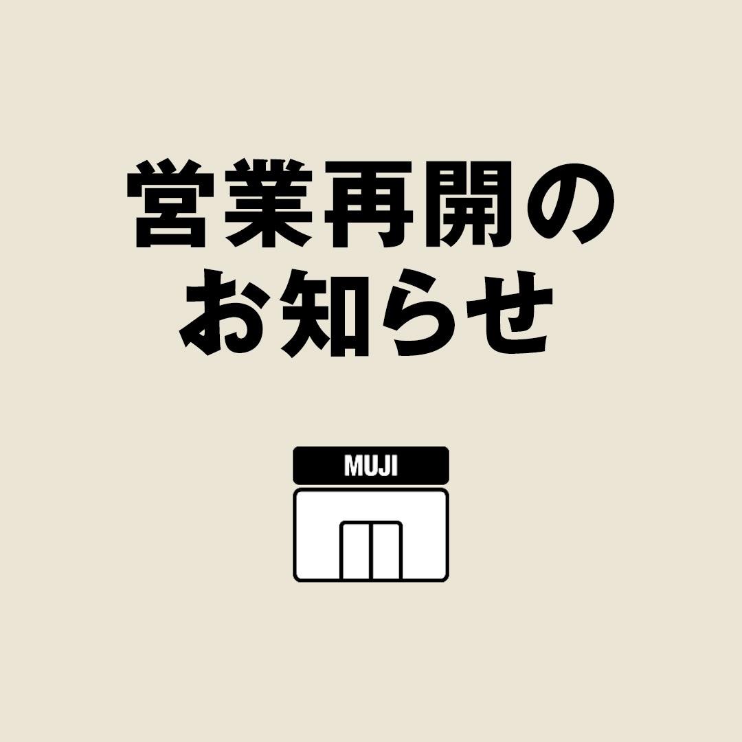 【天王寺MIO】営業再開のお知らせ