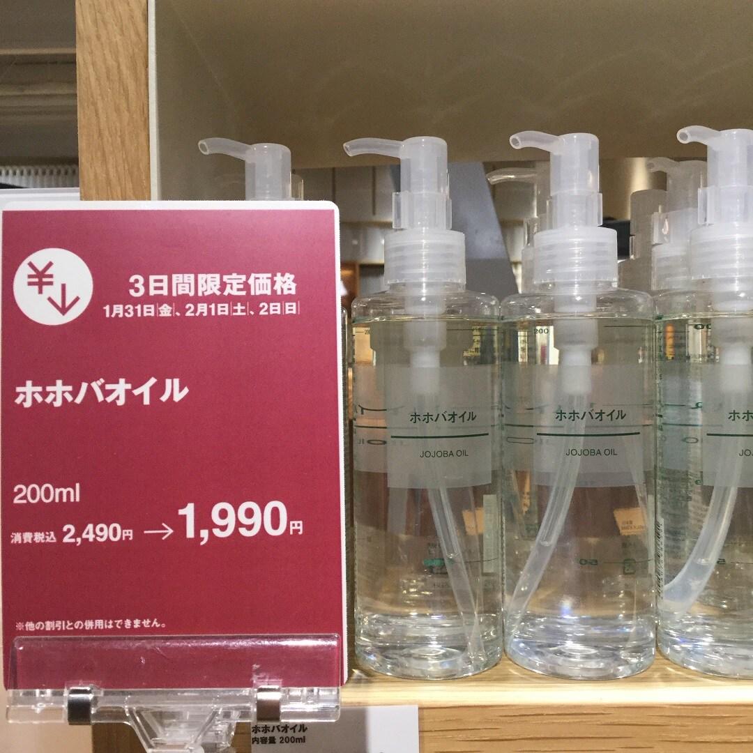 【MUJI キャナルシティ博多】週末のお買い得情報(~2/2) スタッフのおすすめ