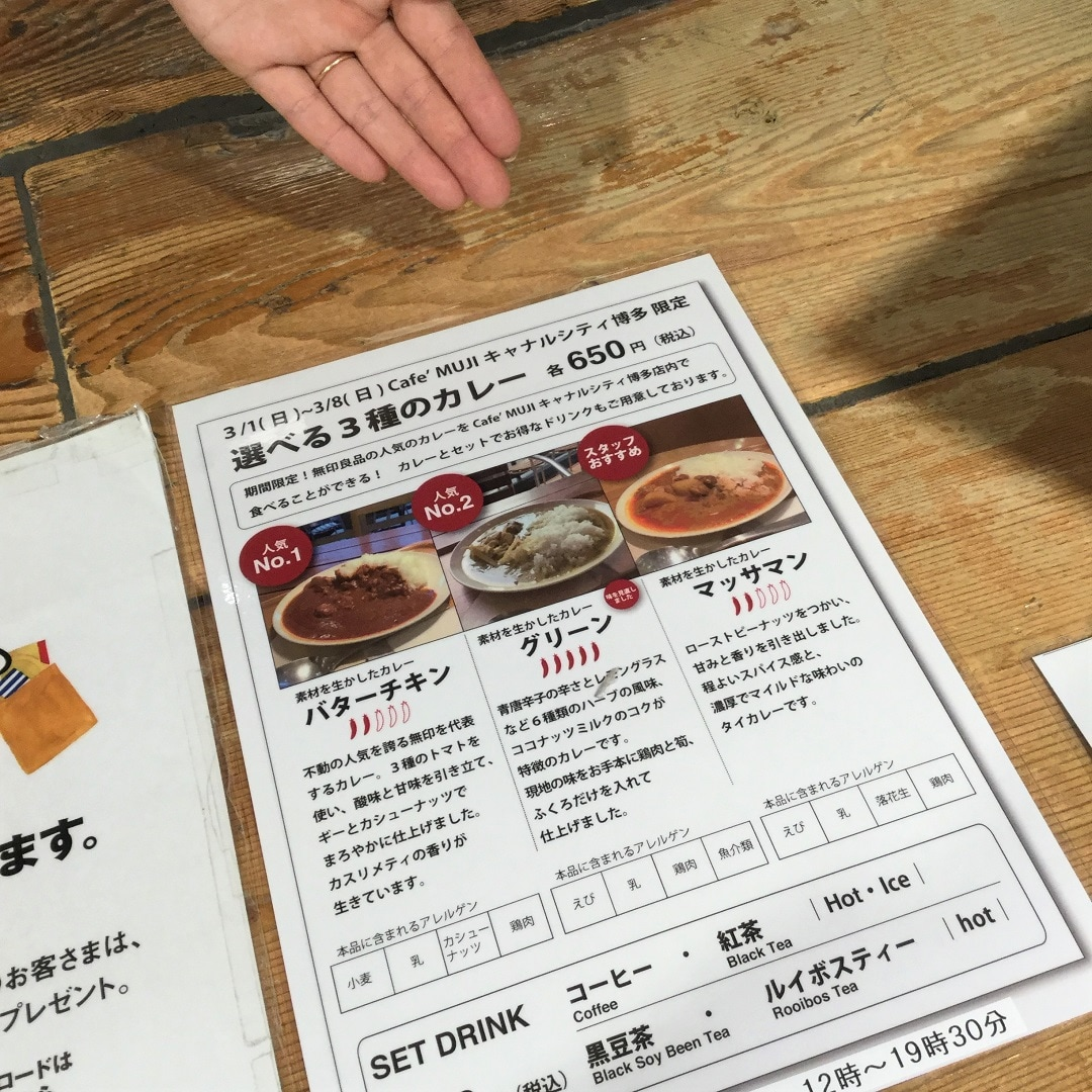 【MUJIキャナルシティ博多】Café MUJIキャナルシティ博多でカレーセット(期間限定~3/8)|スタッフのおすすめ