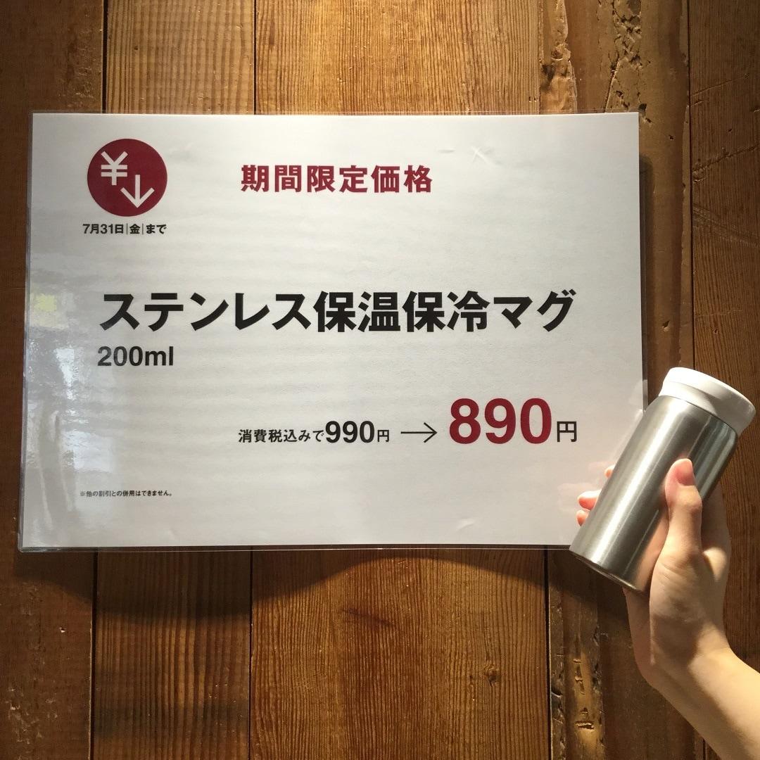 【MUJIキャナルシティ博多】おすすめ商品がお得です この夏の、くらしのコツ