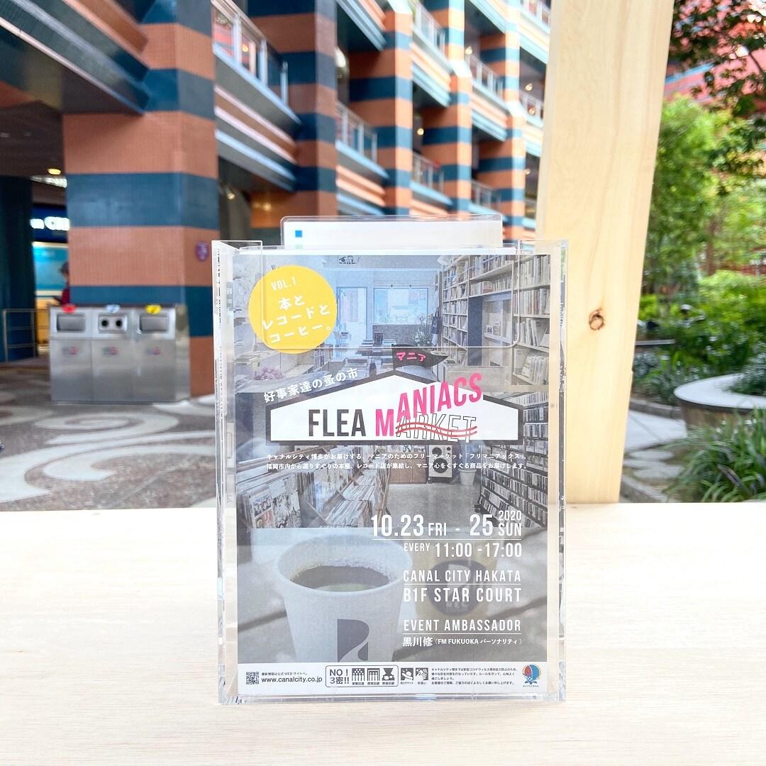 【MUJIキャナルシティ博多】今週末は本とレコードとコーヒー 館イベント参加のおしらせ