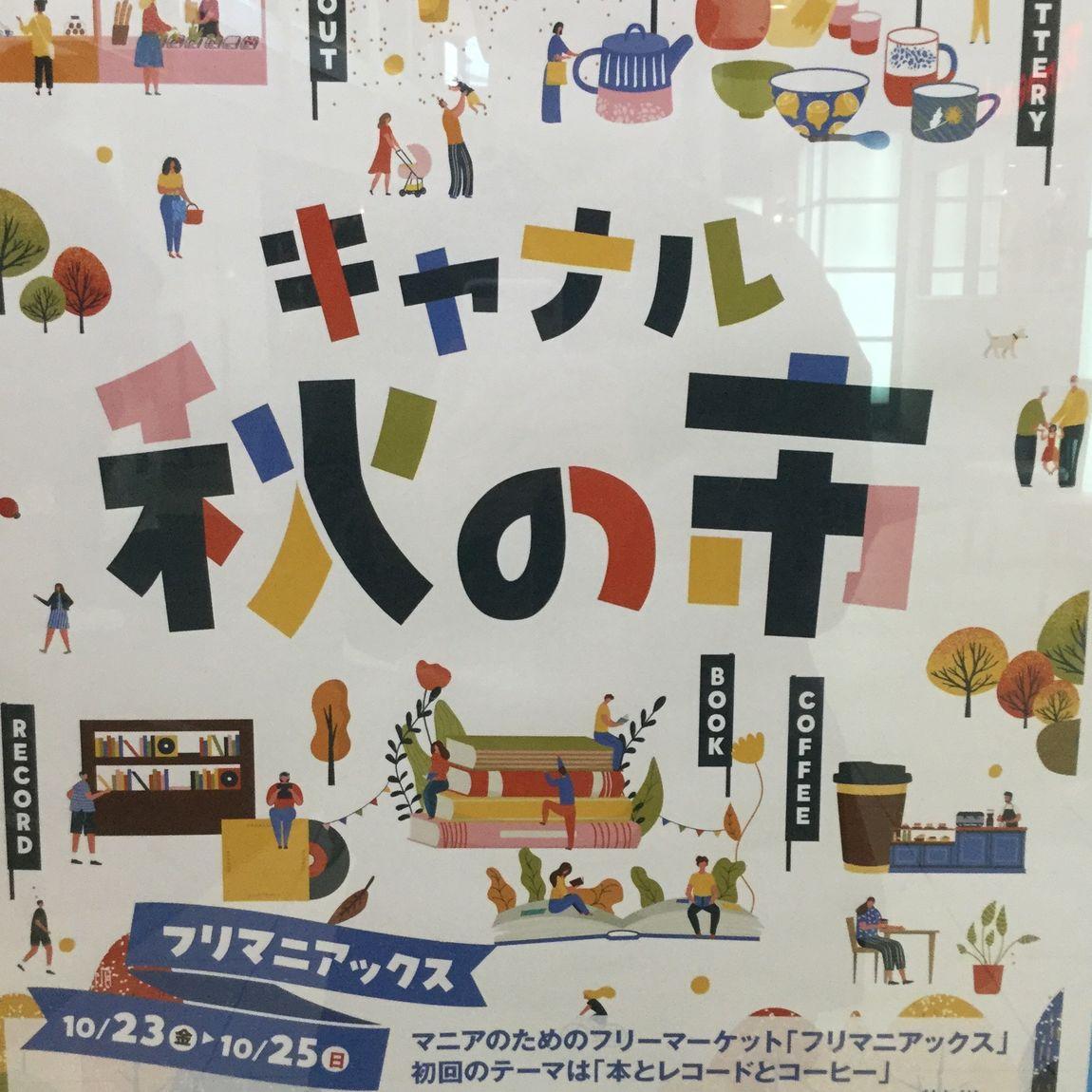 【MUJIキャナルシティ博多】フリマニアックス開催中