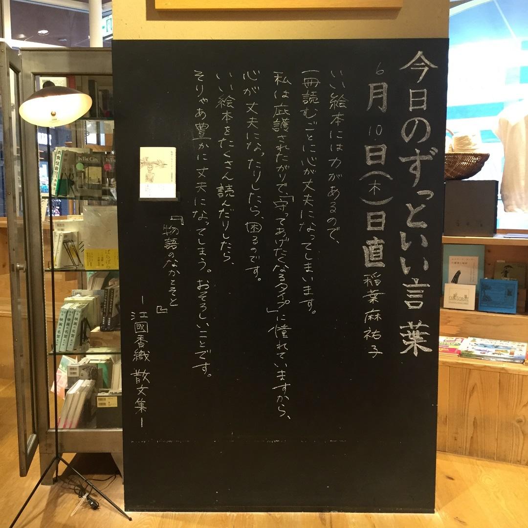 【MUJIキャナルシティ博多】黒板