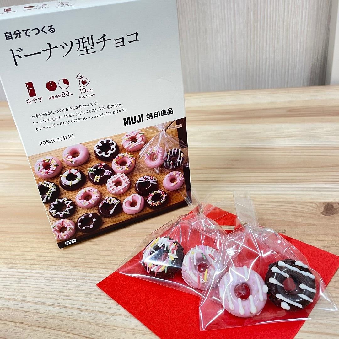 【MUJIキャナルシティ博多】バレンタインの手作りキットが入荷しました。