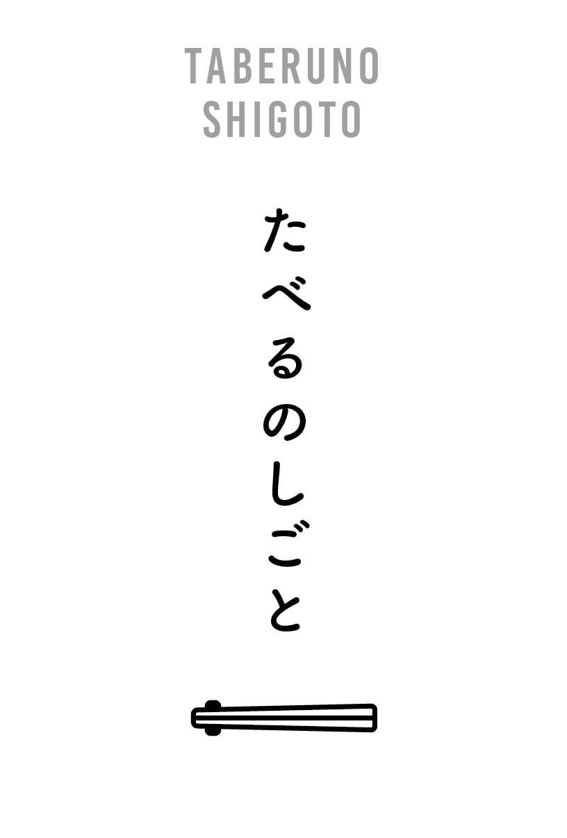 キービジュアル画像:【MUJIキャナルシティ博多】たべるのしごとマーケット│イベント告知