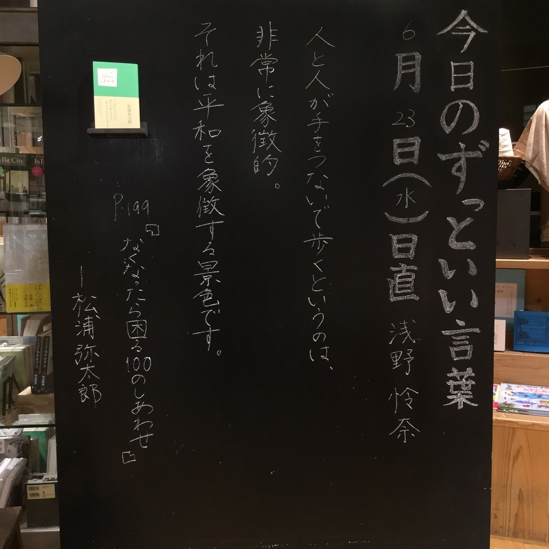 【MUJIキャナルシティ博多】今日のずっといい言葉
