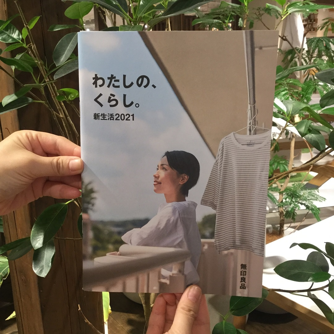 【MUJIキャナルシティ博多】新生活応援第9弾