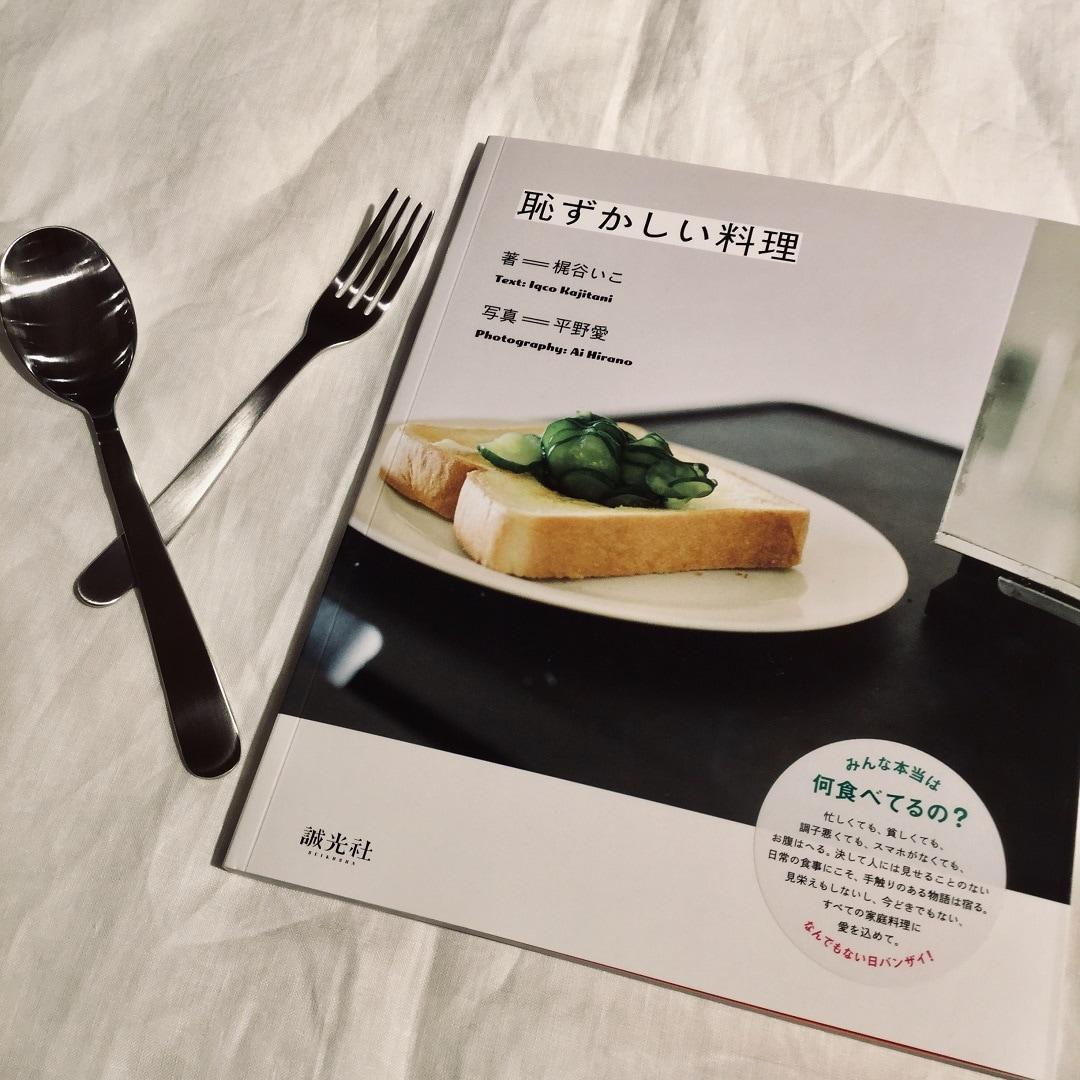 【MUJIキャナルシティ博多】恥ずかしい料理