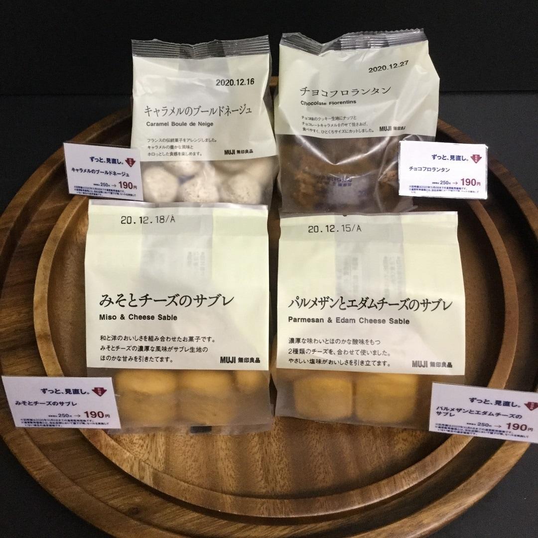 【MUJIキャナルシティ博多】世界菓子の価格を見直しました。