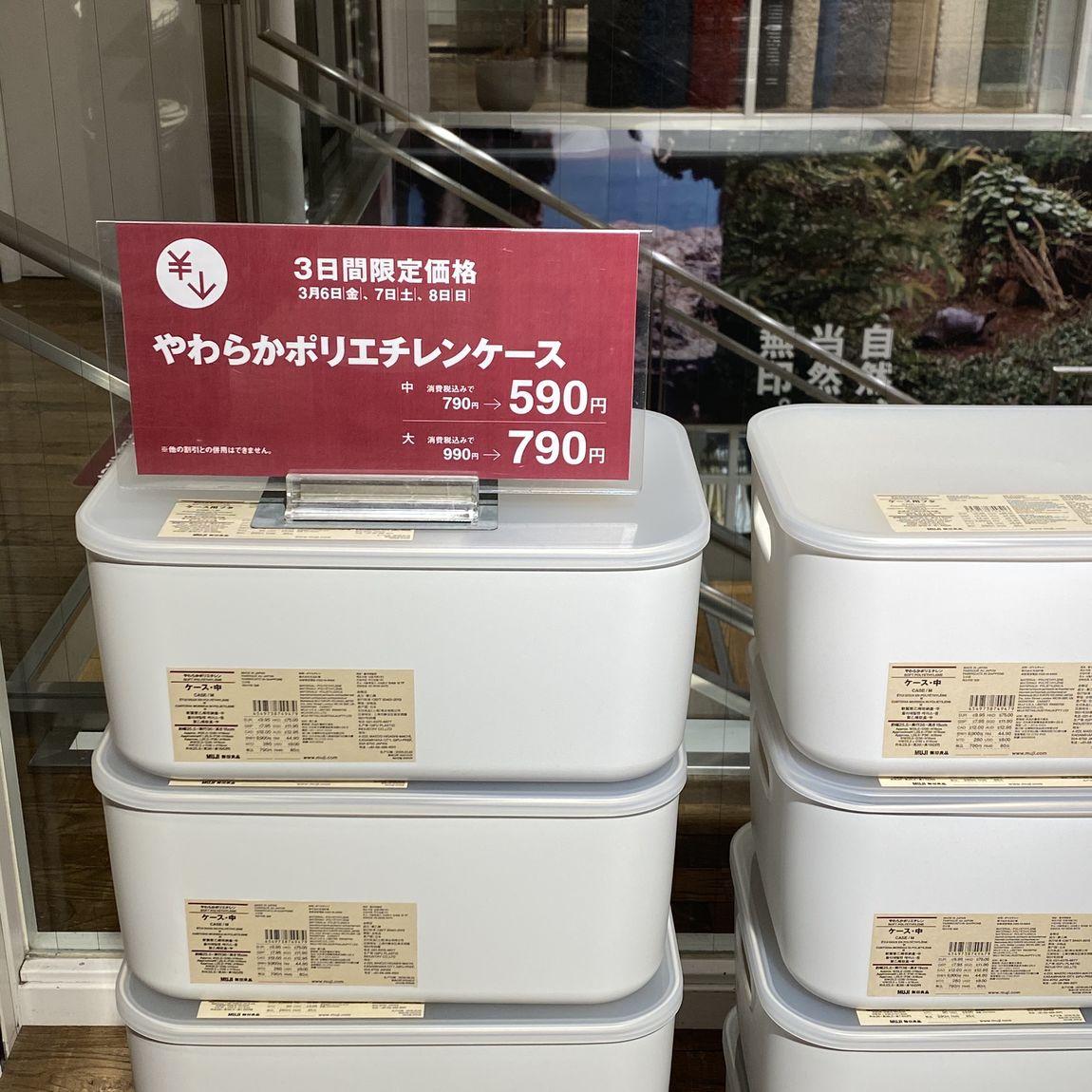 【MUJIキャナルシティ博多】週末限定価格・やわらかポリエチレンケース