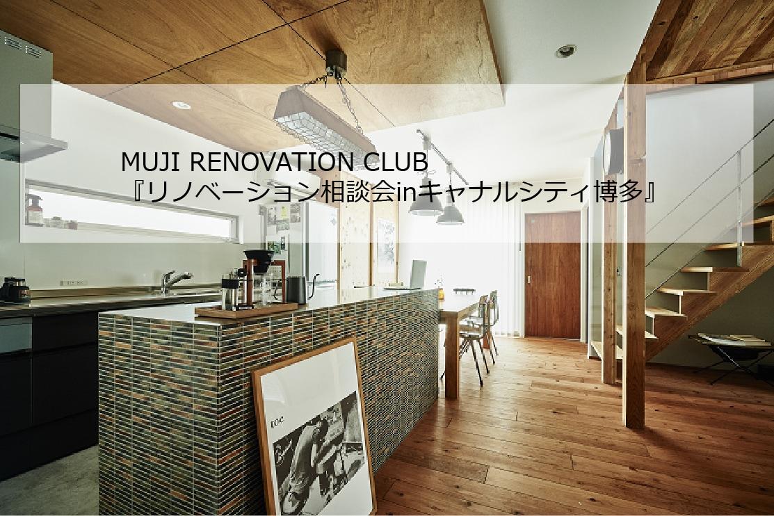 【MUJIキャナルシティ博多】MUJI RENOVATION CLUB リノベーション相談会のご案内