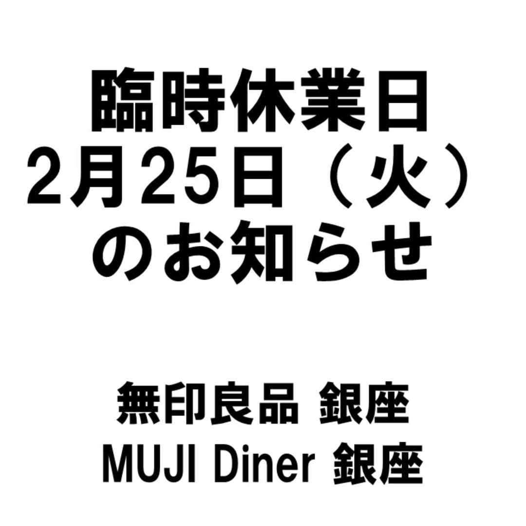 【銀座】臨時休業日