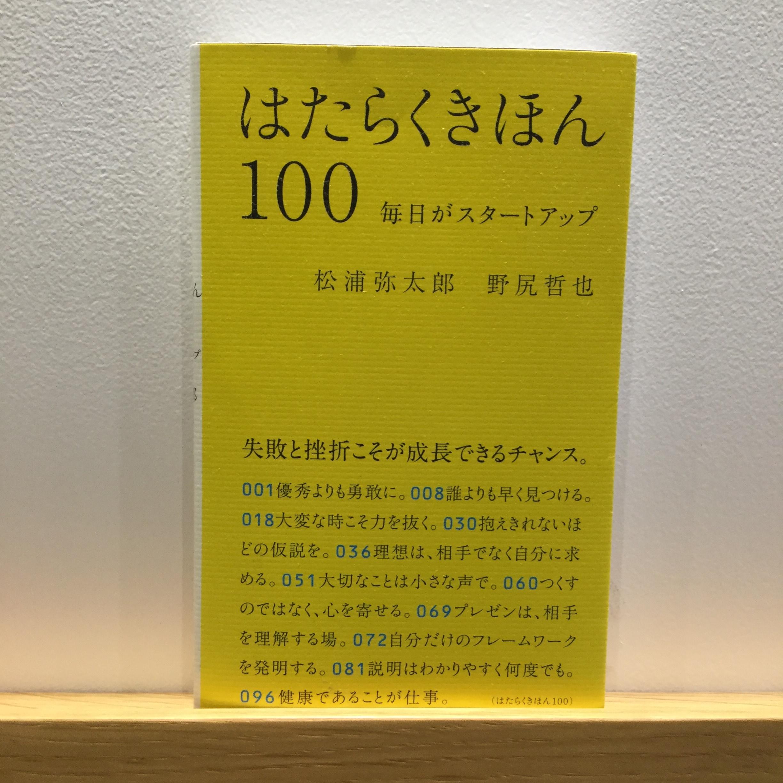 キービジュアル画像:はたらくきほん100|私とこの本