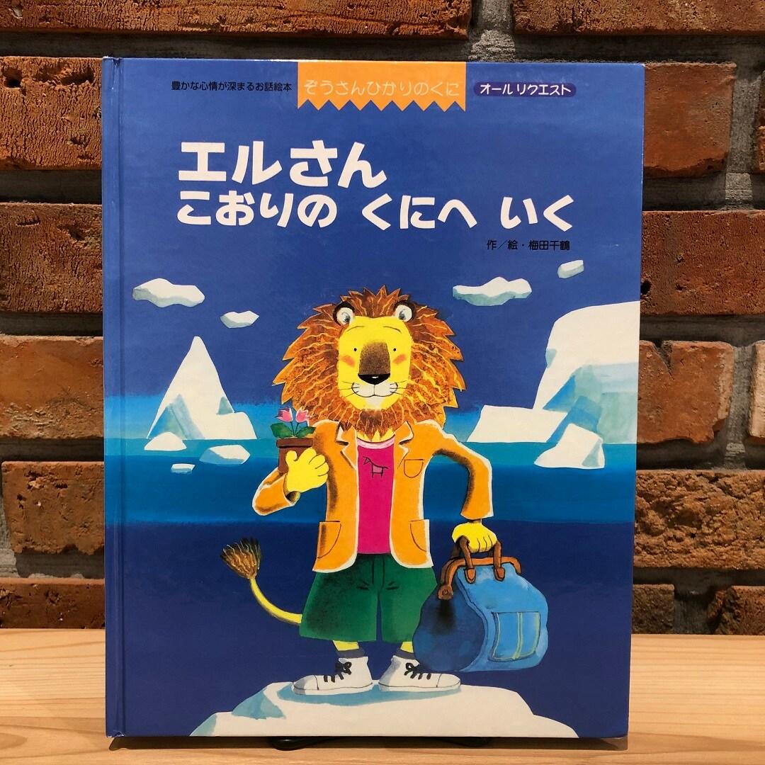 【イオンモール堺北花田】エルさん こおりの くにへ いく|つながる絵本