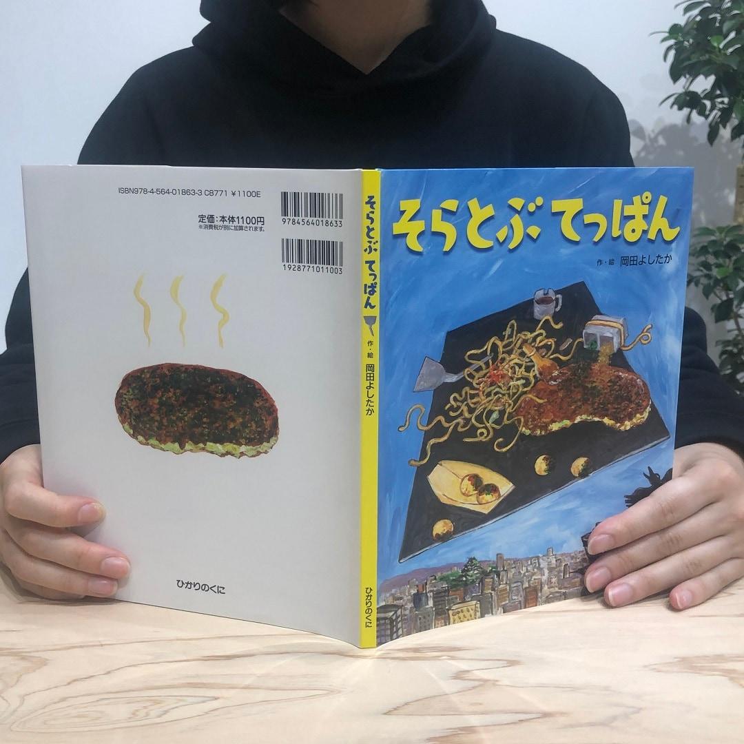 【堺北花田】そらとぶ てっぱん 私とこの本
