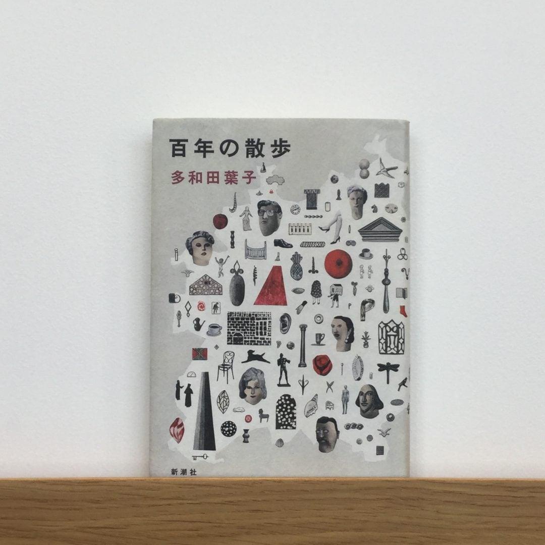 キービジュアル画像:【イオンモール堺北花田】百年の散歩|私とこの本