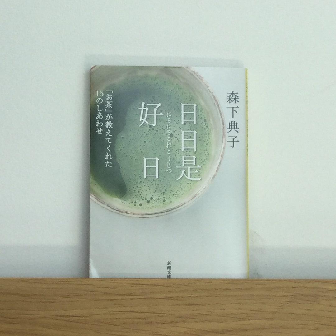 【イオンモール堺北花田】私とこの本