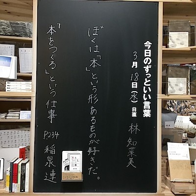 【堺北花田】今日のずっといい言葉