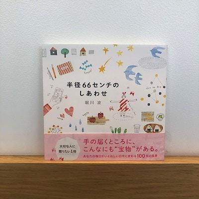 【イオンモール堺北花田】半径66センチのしあわせ|私とこの本