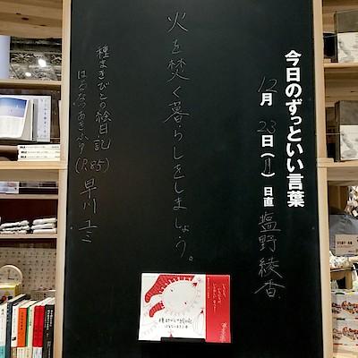 キービジュアル画像:【イオンモール堺北花田】今日のずっといい言葉