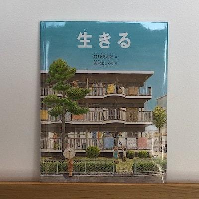 【堺北花田】生きる|私とこの本