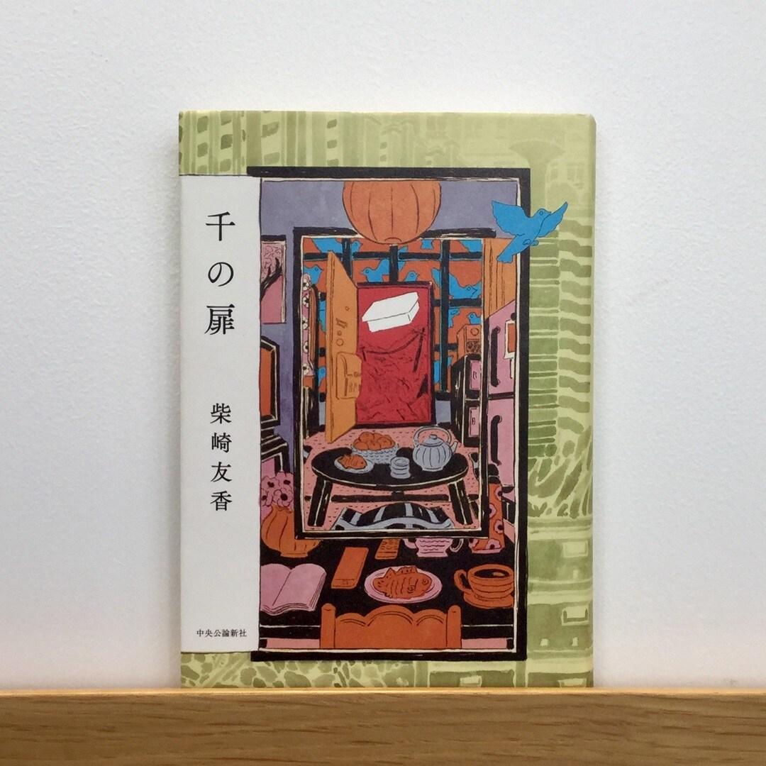 【堺北花田】千の扉|私とこの本