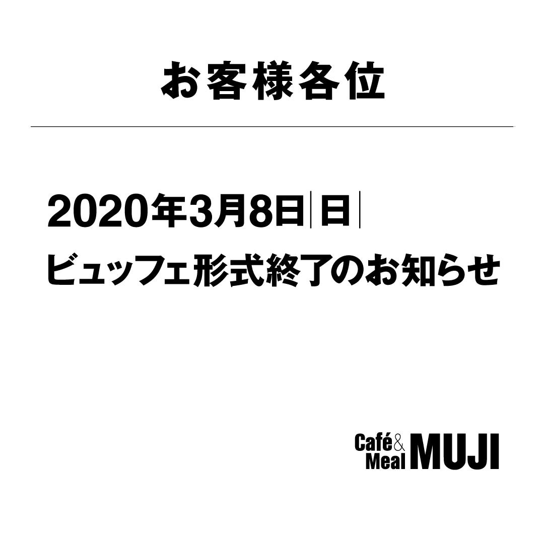 【堺北花田】ビュッフェ形式終了のお知らせ Café&Meal MUJI