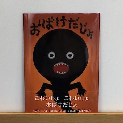 【堺北花田】おばけだじょ|私とこの本