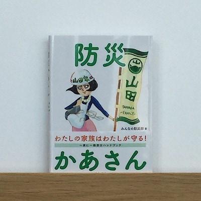 【堺北花田】防災かあさん|私とこの本